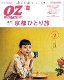 オズマガジン 2019年3月号 No.563