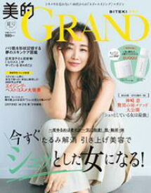 美的GRAND (ビテキグラン) Vol.8【電子書籍】[ 美的GRAND編集部 ]