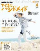 NHK すてきにハンドメイド 2017年4月号[雑誌]