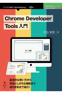 ChromeDeveloperTools入門