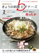 NHK きょうの料理 ビギナーズ 2018年2月号[雑誌]
