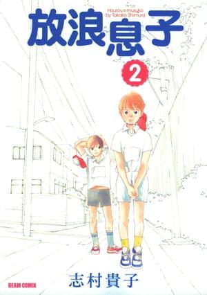 放浪息子2【電子書籍】[ 志村 貴子 ]