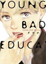 YOUNG BAD EDUCATION【電子書籍】[ ダヨオ ]