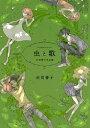 虫と歌 市川春子作品集1巻【電子書籍】[ 市川春子 ]