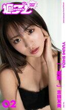 <週プレ PHOTO BOOK> 志田友美「ー成熟ー」