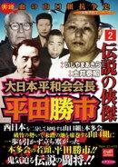 伝説の侠傑 大日本平和会会長平田勝市 2巻