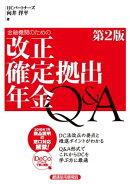 金融機関のための改正確定拠出年金Q&A 第2版