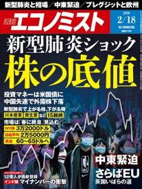 週刊エコノミスト2020年02月18日号【電子書籍】