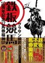 鉄板競馬・10周年記念12馬券福神SP【電子書籍】[ グラサン師匠 ]