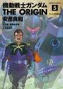 機動戦士ガンダム THE ORIGIN(5)【電子書籍】[ 安彦 良和 ]