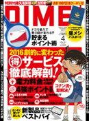 DIME (ダイム) 2016年 4月号