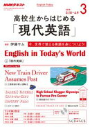 NHKラジオ 高校生からはじめる「現代英語」 2018年3月号 [雑誌]