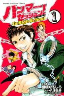 ハンマーセッション!In High School(1)