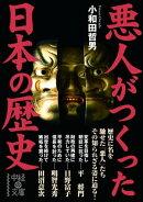 悪人がつくった日本の歴史