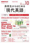 NHKラジオ 高校生からはじめる「現代英語」 2017年10月号[雑誌]