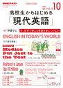 NHKラジオ 高校生からはじめる「現代英語」 2017年10月号[雑誌]【電子書籍】