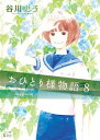 おひとり様物語 -story of herself-8巻【電子書籍】[ 谷川史子 ]