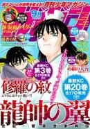 月刊少年マガジン 2021年9月号 [2021年8月6日発売]