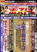 週刊ポスト 2021年 7月30日・8月6日号