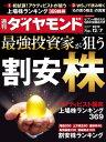 週刊ダイヤモンド 19年12月7日号【電子書籍】[ ダイヤモンド社 ]