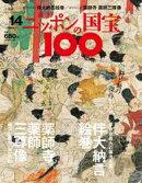 週刊ニッポンの国宝100 Vol.14