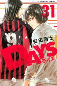 DAYS 31巻 (週刊少年マガジン)