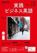 NHKラジオ 実践ビジネス英語 2017年12月号[雑誌]