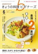 NHK きょうの料理 ビギナーズ 2017年6月号[雑誌]