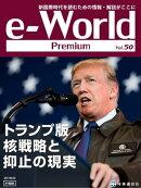 e-World Premium 2018年3月号