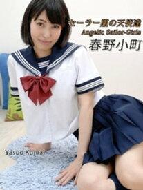 セーラー服の天使達Angelic Sailor-Girls 春野小町【電子書籍】[ 春野小町 ]