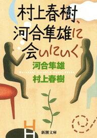 村上春樹、河合隼雄に会いにいく(新潮文庫)【電子書籍】[ 河合隼雄 ]