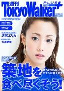 週刊 東京ウォーカー+ 2018年No.25 (6月20日発行)