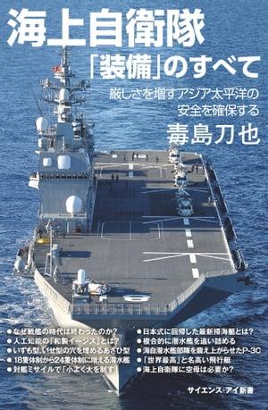 海上自衛隊「装備」のすべて厳しさを増すアジア太平洋の安全を確保する【電子書籍】[ 毒島 刀也 ]