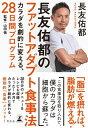 長友佑都のファットアダプト食事法 カラダを劇的に変える、28日間プログラム【電子書籍】[ 長友佑都 ]