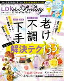 LDK the Beauty (エル・ディー・ケー ザ ビューティー)2019年9月号
