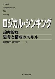 ロジカル・シンキング論理的な思考と構成のスキル【電子書籍】[ 照屋華子 ]