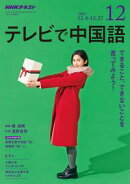 NHKテレビ テレビで中国語 2018年12月号[雑誌]