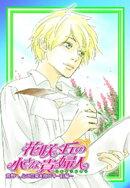 花咲く丘の小さな貴婦人(リトル・レディ)4 荒野へ、心に花束を抱いてー前編ー【電子版カバー書き下ろし】