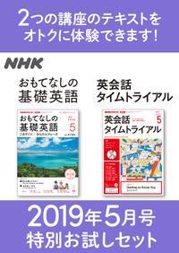 NHK おもてなしの基礎英語 英会話タイムトライアル 特別お試しセット 2019年5月号[雑誌]