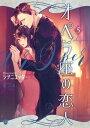 オペラ座の恋人5【電子書籍】[ シヲニエッタ ]