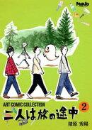 二人は旅の途中(2) 猪原秀陽 Art Comic Collection