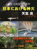 日本における神火
