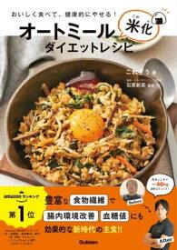 オートミール米化ダイエットレシピ【電子書籍】[ これぞう ]