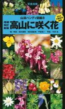 ヤマケイハンディ図鑑8 高山に咲く花 増補改訂新版