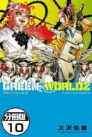GREEN WORLDZ 分冊版(10)