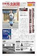 【2018/7/15号】 日本外食新聞