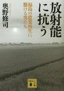 放射能に抗う 〈福島の農業再生に懸ける男たち〉