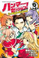 ハンマーセッション!In High School(2)