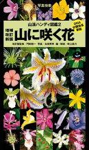 ヤマケイハンディ図鑑2 山に咲く花 増補改訂新版