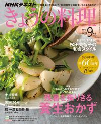 NHK きょうの料理 2017年9月号[雑誌]